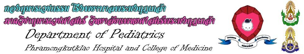 กองกุมารเวชกรรม โรงพยาบาลพระมงกุฎเกล้า และภาควิชากุมารเวชศาสตร์ วิทยาลัยแพทยศาสตร์พระมงกุฎเกล้า