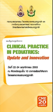 Clinical Practice in Pediatrics 2010
