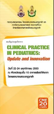 Clinical Practice in Pediatrics 2010