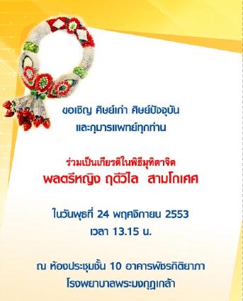 พิธีมุฑิตาจิต พลตรีหญิง ฤดีวิไล สามโกเศศ 24 พย. 2553